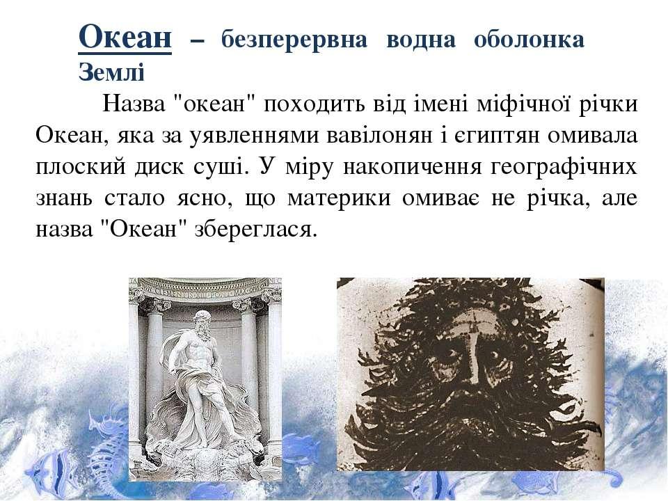 """Океан – безперервна водна оболонка Землі Назва """"океан"""" походить від імені міф..."""