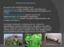 Наркотичні препарати До наркотичних препаратів відносяться: найнебезпечніші: ...
