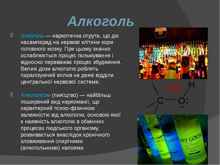 Алкоголь Алкоголь — наркотична отрута, що діє насамперед на нервові клітини к...