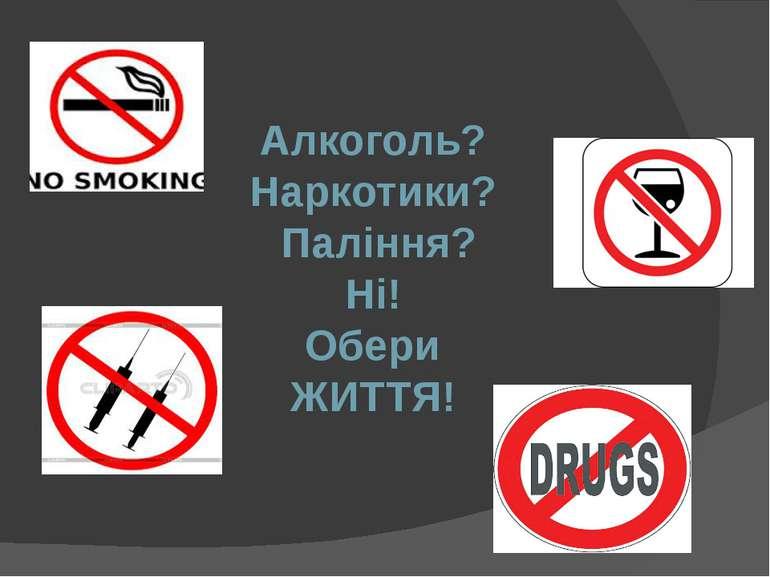 Алкоголь? Наркотики? Паління? Ні! Обери ЖИТТЯ!