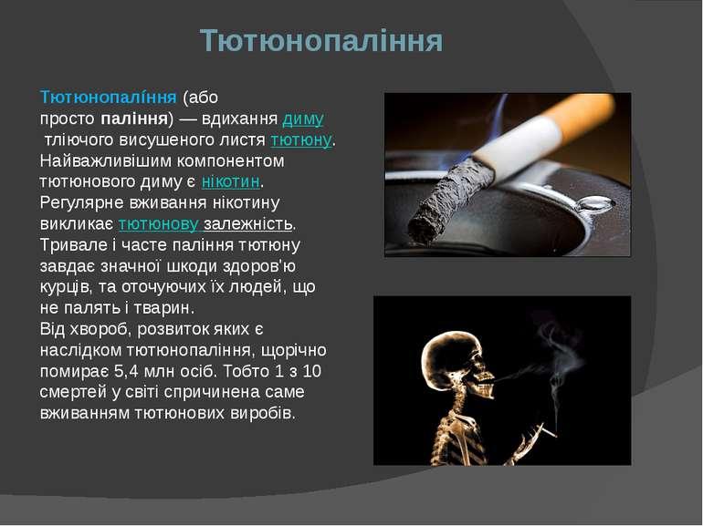 Тютюнопаління Тютюнопалíння(або простопаління)— вдиханнядимутліючого вис...