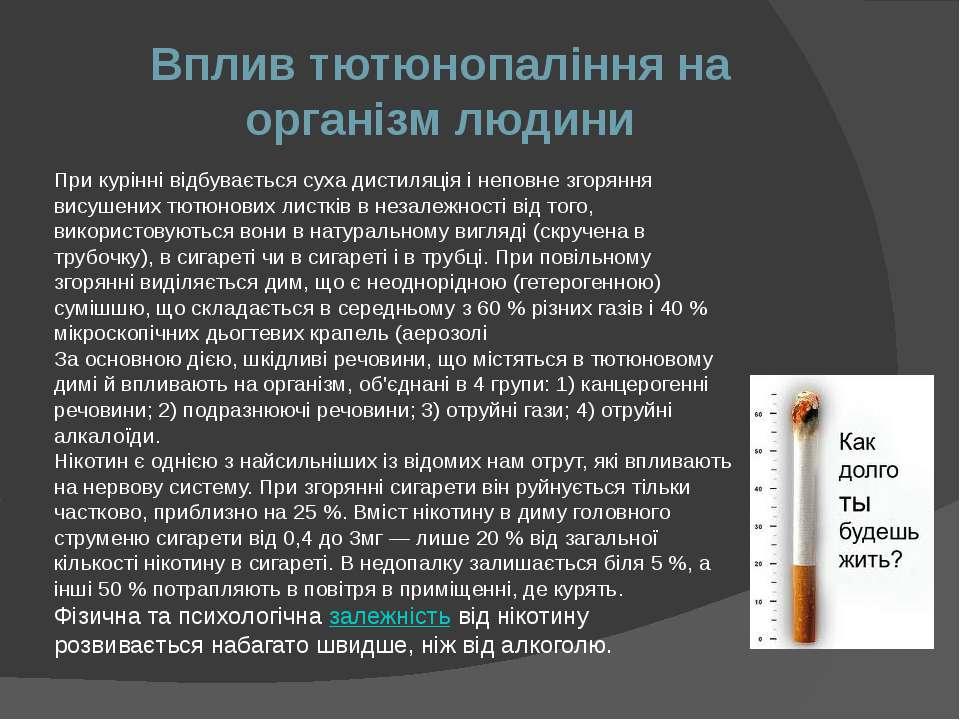 Вплив тютюнопаління на організм людини При курінні відбувається суха дистиляц...