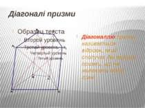 Діагоналі призми Діагоналлю призми називається відрізок, який сполучає дві ве...