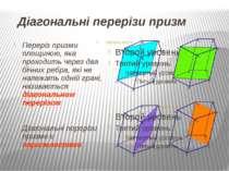 Діагональні перерізи призм Переріз призми площиною, яка проходить через два б...
