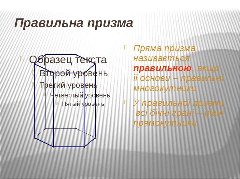 Правильна призма Пряма призма називається правильною, якщо її основи – правил...