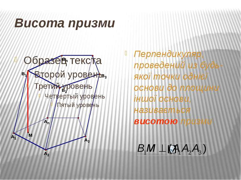 Висота призми Перпендикуляр, проведений из будь-якої точки однієї основи до п...