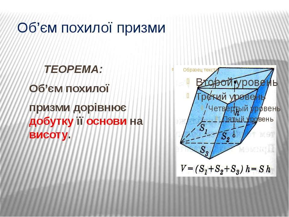 Об'єм похилої призми ТЕОРЕМА: Об'єм похилої призми дорівнює добутку її основи...