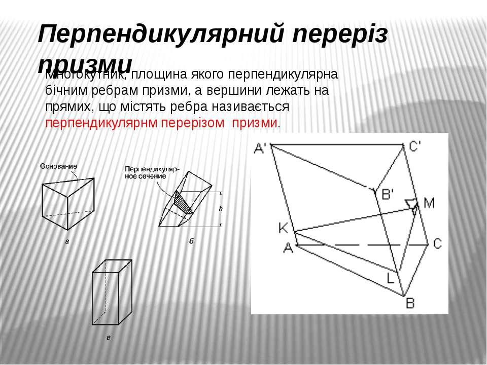 Многокутник, площина якого перпендикулярна бічним ребрам призми, а вершини ле...