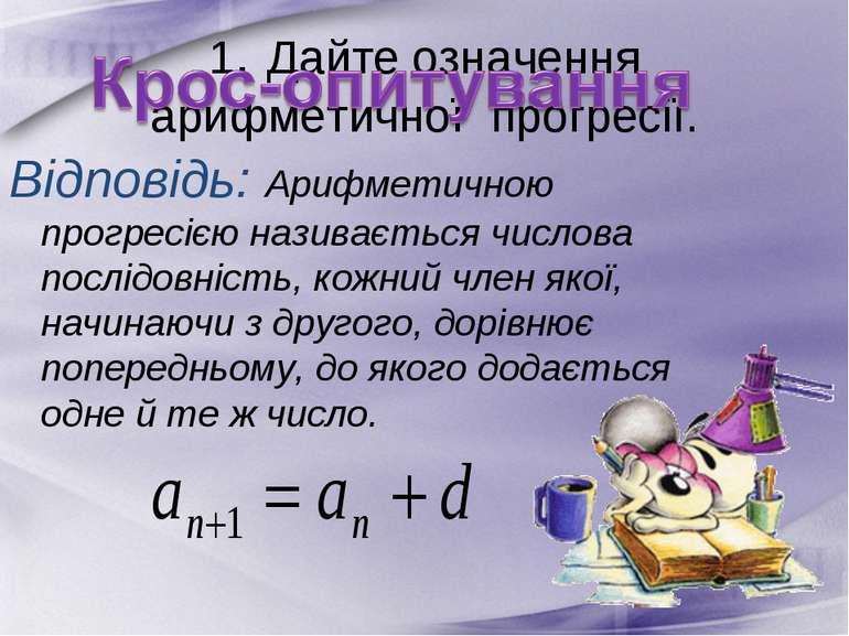 1. Дайте означення арифметичної прогресії. Відповідь: Арифметичною прогресією...