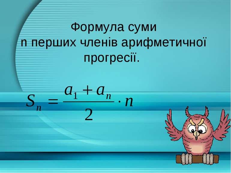 Формула суми n перших членів арифметичної прогресії.