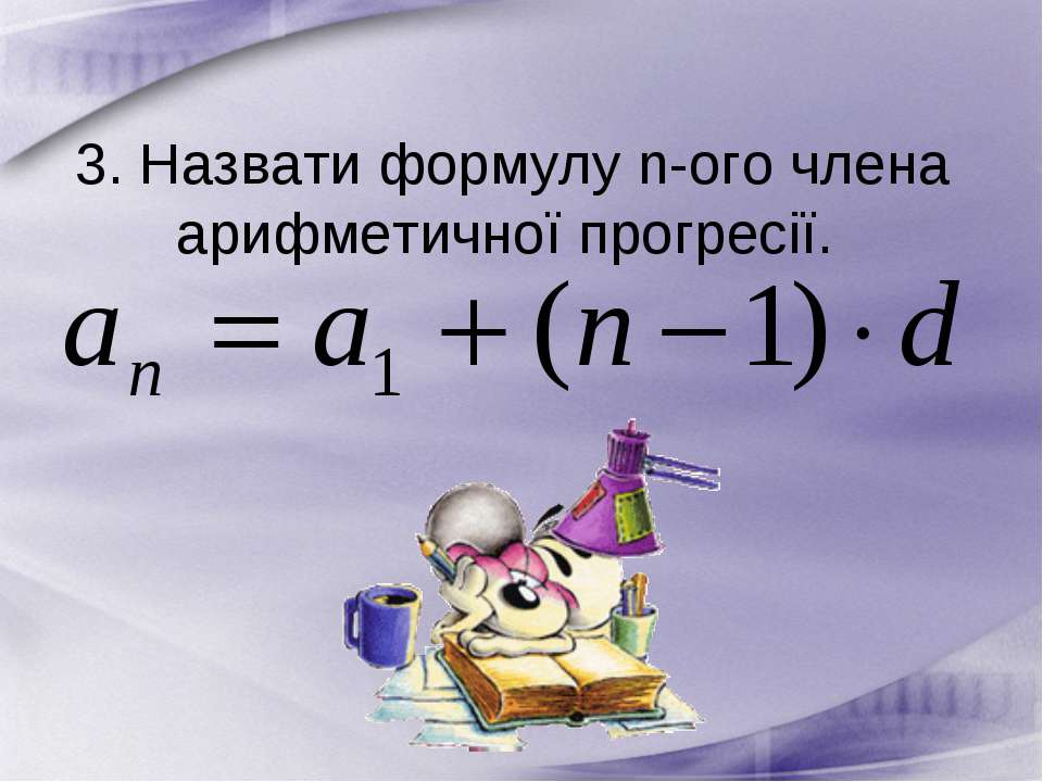 3. Назвати формулу n-ого члена арифметичної прогресії.
