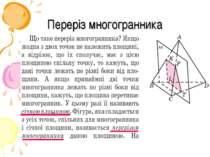 Переріз многогранника
