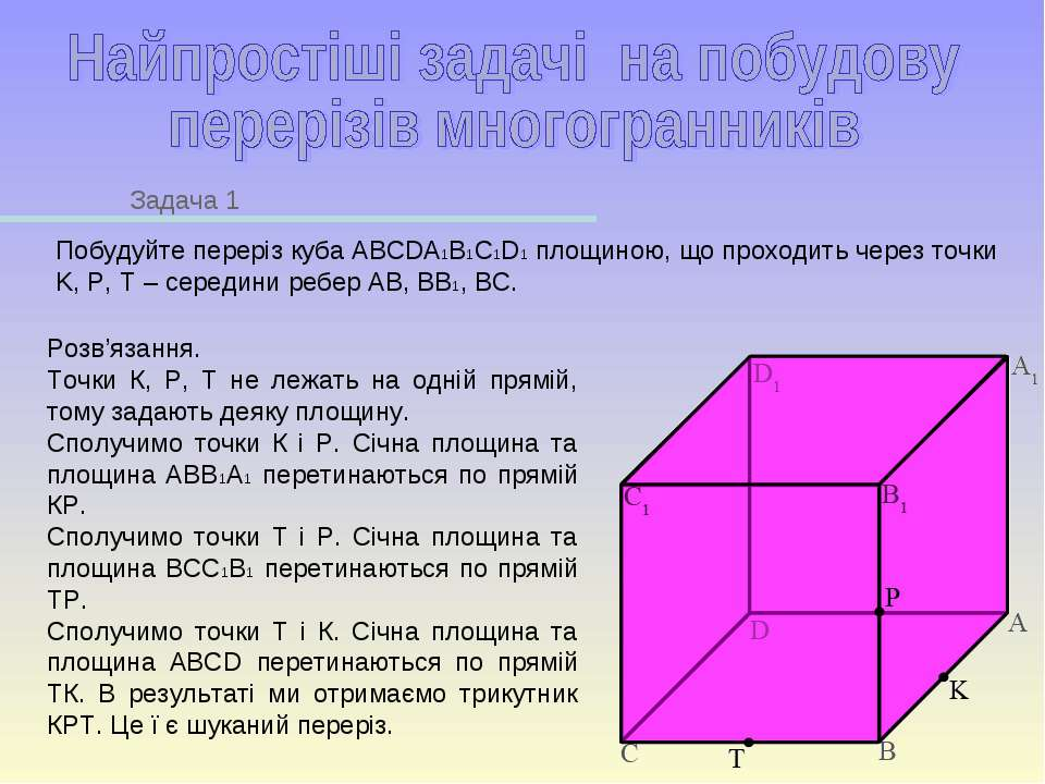 Задача 1 Побудуйте переріз куба ABCDA1B1C1D1 площиною, що проходить через точ...