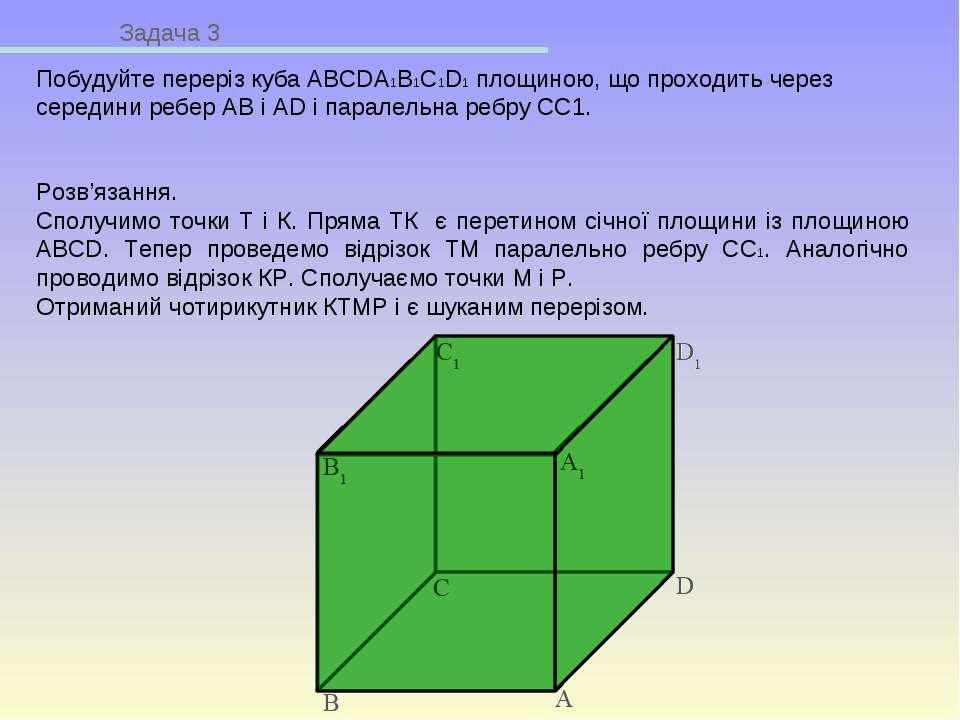 Задача 3 Побудуйте переріз куба ABCDA1B1C1D1 площиною, що проходить через сер...