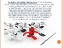 ВІЛЬНЕ ПІДПРИЄМНИЦТВО - ЕКОНОМІЧНА СИСТЕМА, ЩО ХАРАКТЕРИЗУЄТЬСЯ НАЯВНІСТЮ У Г...