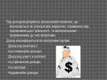 Під доходом розуміють фінансовий показник, що визначається як різниця між вир...