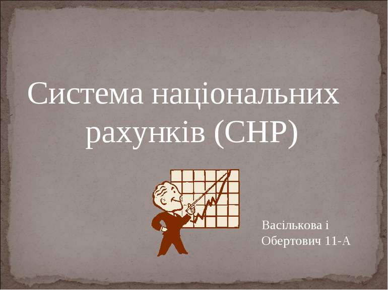 Система національних рахунків (СНР) Васількова і Обертович 11-А