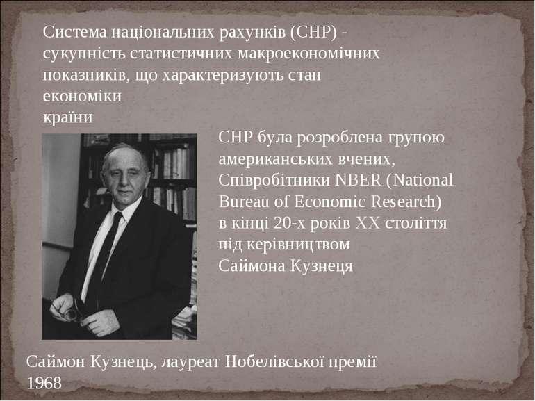 Система національних рахунків (СНР) - сукупність статистичних макроекономічни...