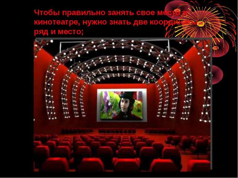 Чтобы правильно занять свое место в кинотеатре, нужно знать две координаты - ...