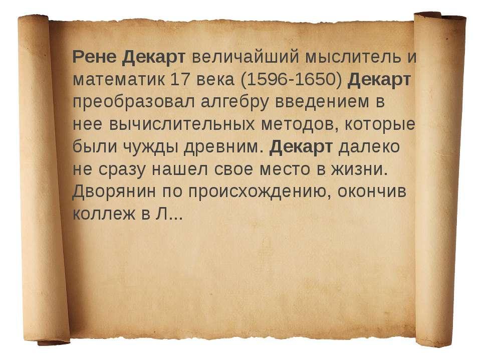Рене Декарт величайший мыслитель и математик 17 века (1596-1650) Декарт преоб...
