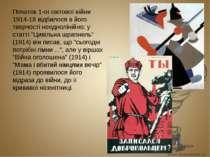 Початок 1-ої світової війни 1914-18 відбилося в його творчості неоднолінійно:...