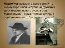 Ліризм Маяковського всеосяжний - в ньому виразився небувалий духовний зріст л...
