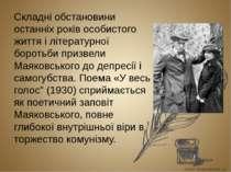 Складні обстановини останніх років особистого життя і літературної боротьби п...