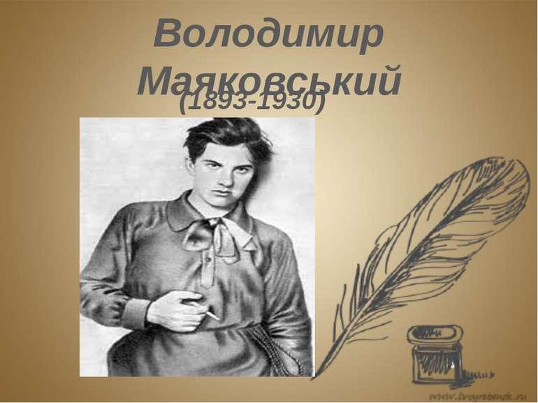 Володимир Маяковський (1893-1930)