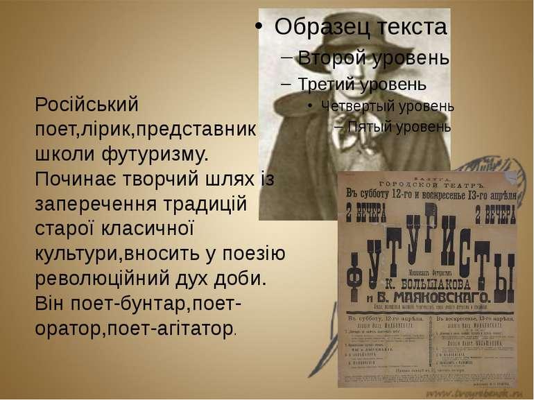Російський поет,лірик,представник школи футуризму. Починає творчий шлях із за...