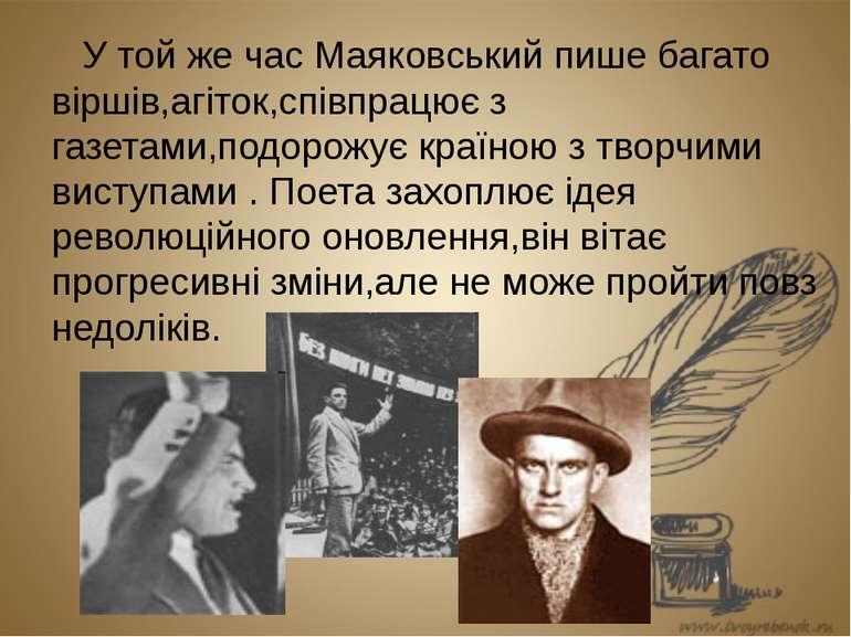 У той же час Маяковський пише багато віршів,агіток,співпрацює з газетами,подо...