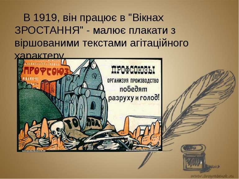 """В 1919, він працює в """"Вікнах ЗРОСТАННЯ"""" - малює плакати з віршованими текстам..."""