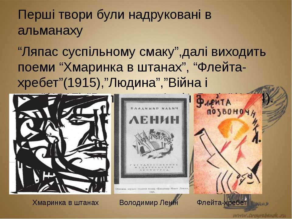 """Перші твори були надруковані в альманаху """"Ляпас суспільному смаку"""",далі виход..."""