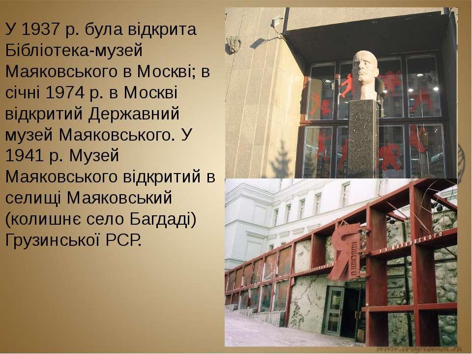 У 1937 р. була відкрита Бібліотека-музей Маяковського в Москві; в січні 1974 ...