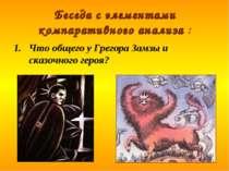 Беседа с элементами компаративного анализа : Что общего у Грегора Замзы и ска...