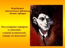 Репродукция итальянского художника Ренато Гуттузо Рассмотрите портрет и скажи...
