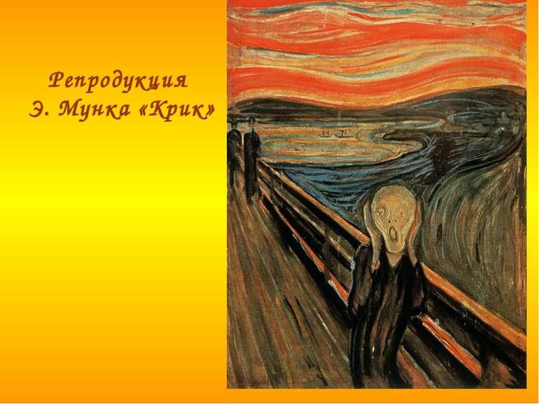 Репродукция Э. Мунка «Крик»