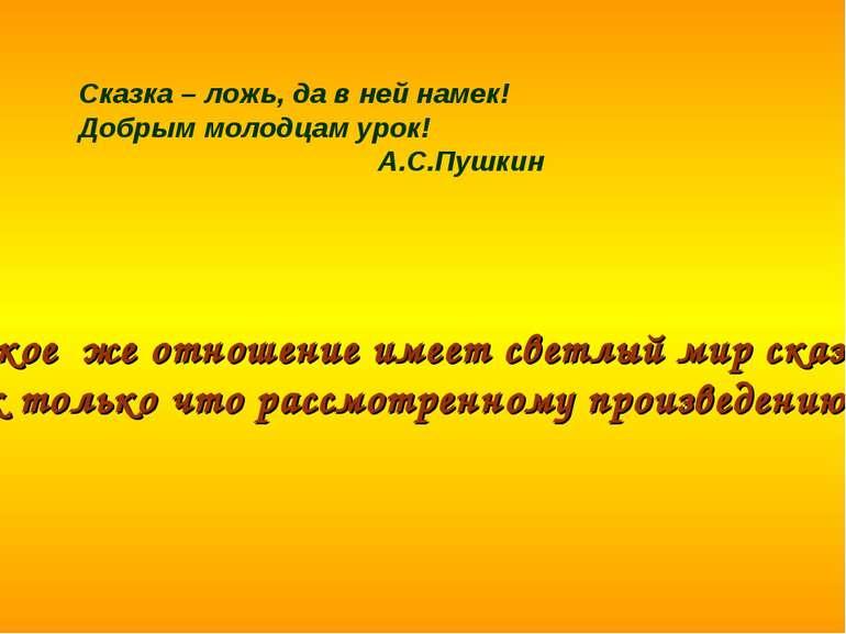 Сказка – ложь, да в ней намек! Добрым молодцам урок! А.С.Пушкин Какое же отно...