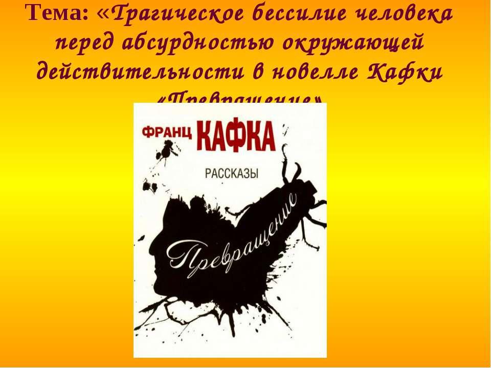 Тема: «Трагическое бессилие человека перед абсурдностью окружающей действител...