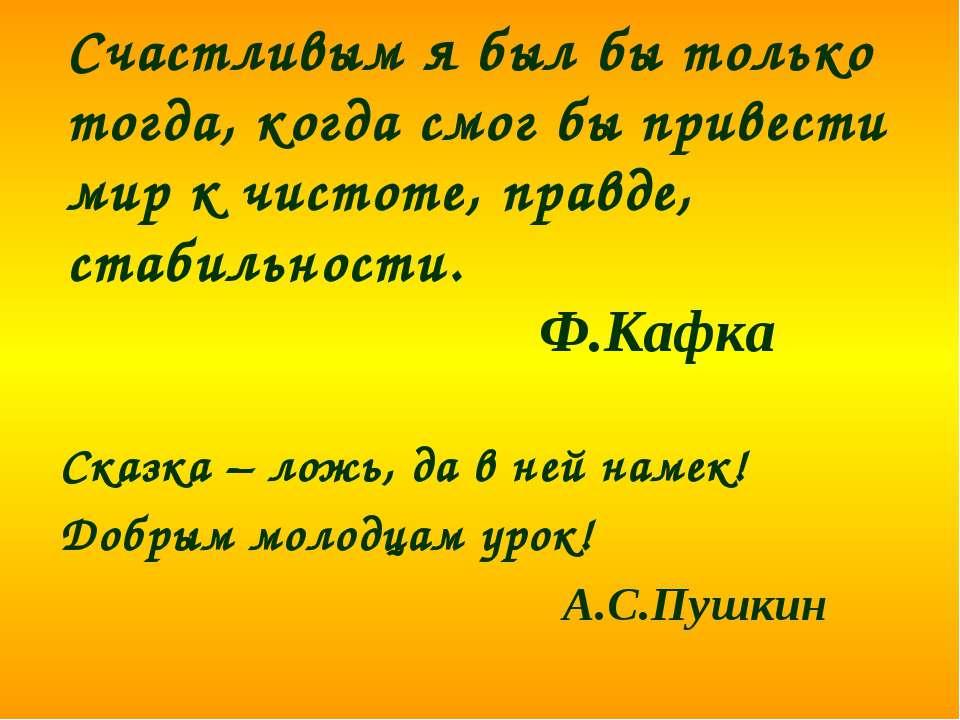 Счастливым я был бы только тогда, когда смог бы привести мир к чистоте, правд...