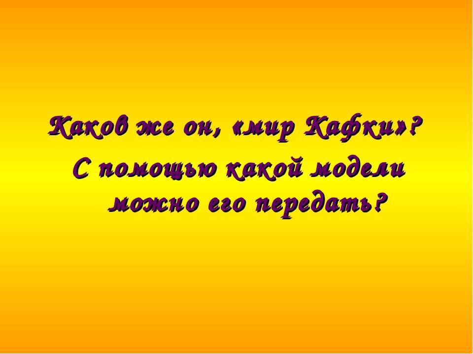 Каков же он, «мир Кафки»? С помощью какой модели можно его передать?