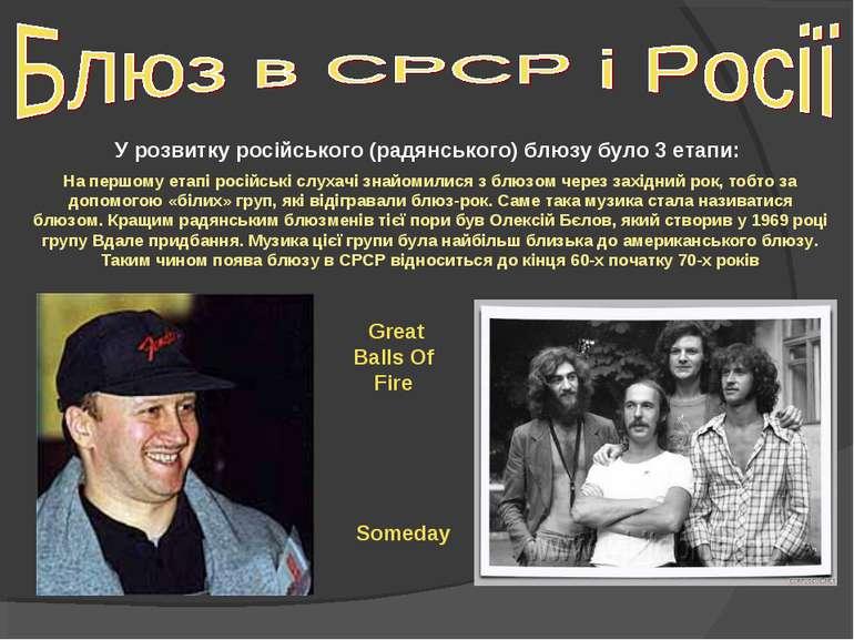 У розвитку російського (радянського) блюзу було 3 етапи: На першому етапі рос...