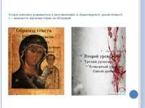Історія живопису розвивається в двох значеннях: в образотворчості, реалістичн...