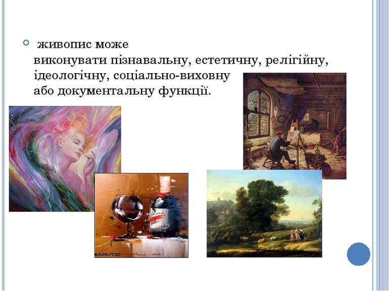 живопис може виконуватипізнавальну,естетичну,релігійну,ідеологічну, соціа...