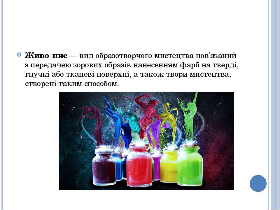 Живо пис— видобразотворчого мистецтва пов'язаний з передачею зорових образі...