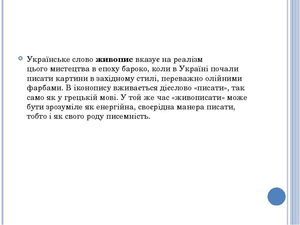 Українське словоживописвказує на реалізм цьогомистецтвав епохубароко, ко...