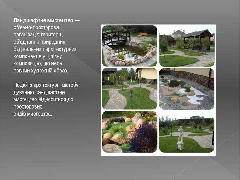 Ландшафтне мистецтво— об'ємно-просторова організація території, об'єднання п...