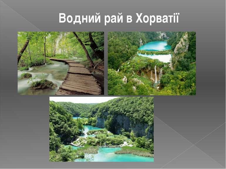 Водний рай в Хорватії
