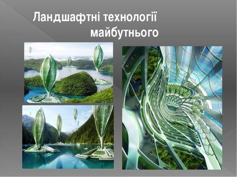 Ландшафтні технології майбутнього