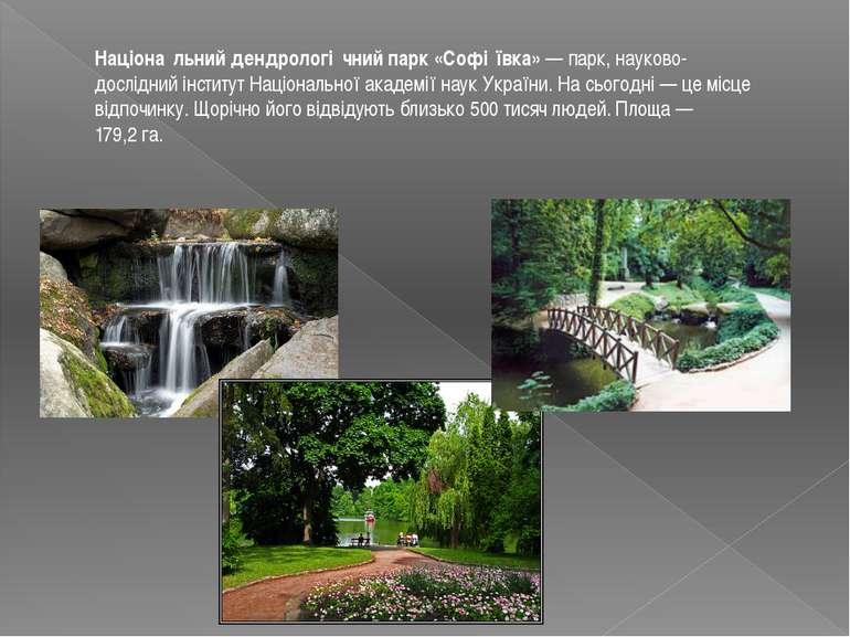 Націона льний дендрологі чний парк «Софі ївка»—парк,науково-дослідний інст...