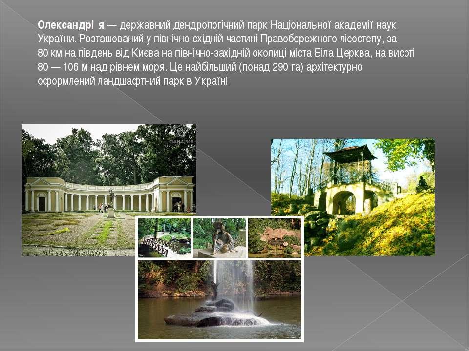Олександрі я— державнийдендрологічний паркНаціональної академії наук Украї...